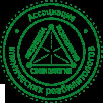 Ассоциация клинических реабилитологов РФ