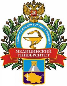 Ставропольский государственный медицинский университет